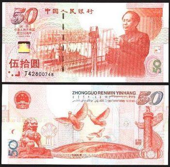 既是表示纪念钞的面值50元,也是代表中华人民共和国成立50周年.
